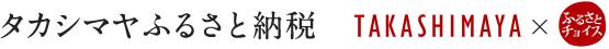 タカシマヤふるさと納税 Takashimaya × ふるさとチョイス